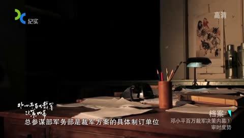 邓小平百万裁军决策内幕(第一集)