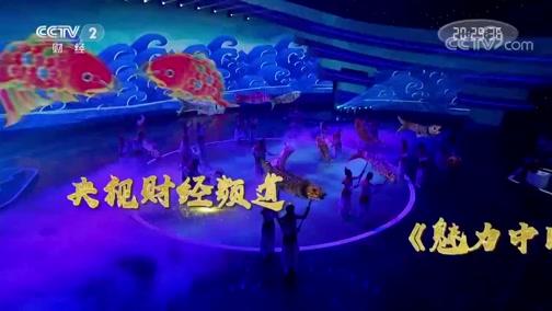 《魅力中国城 第二季》 20181230 辉南VS乐陵