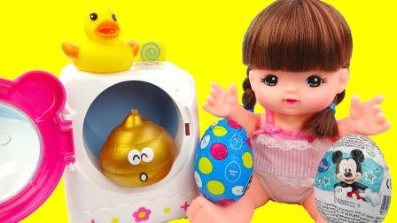 娃娃洗衣机玩具洗出奇趣蛋和便便 276