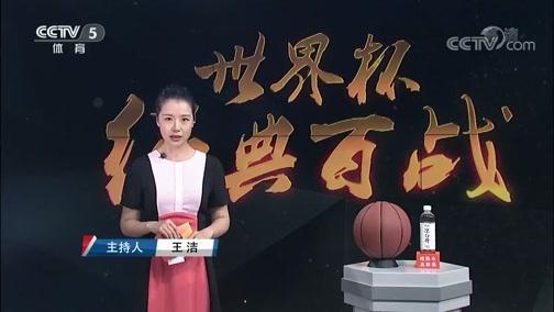 [篮球公园]20190726 世界杯之路——中国男篮