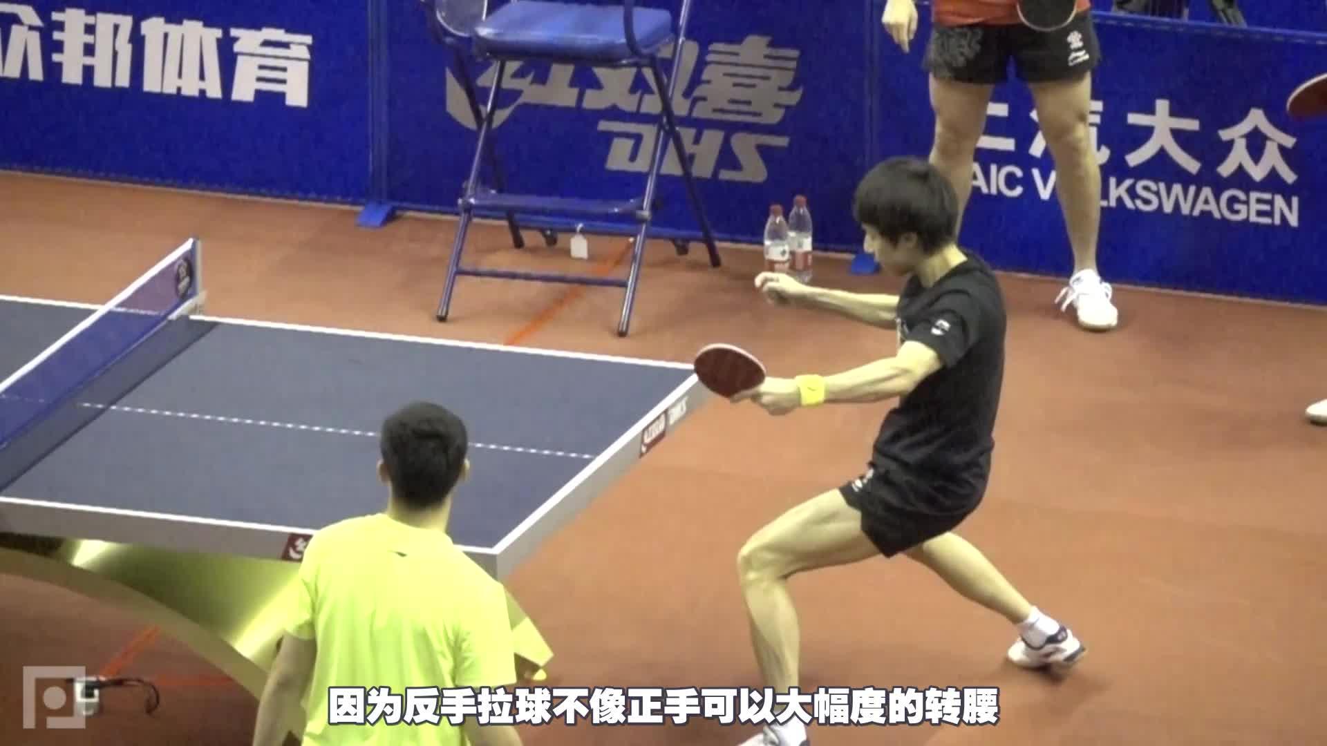 反手引拍空间有限,反手拉球时身体要有这种感觉,才能发力充分