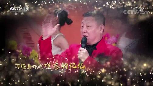 《音乐传奇》 20191208 岁月金曲(十八)