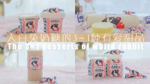 风靡海外的大白兔奶糖,我把它做出了4款甜品!你想吃哪个?