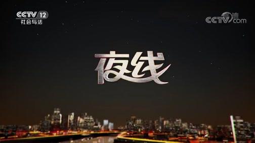 《夜线》 20191014 秋夜迷案