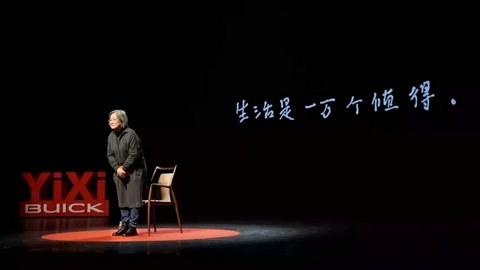 【一席·演讲·683】蔡皋:生活是一万个值得