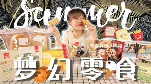 【零食推介会】假日梦幻小零食,闲暇时间看剧消遣的好搭档!