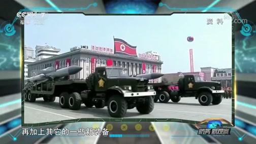 """《防务新观察》 20180914 朝韩首脑即将会晤 为半岛无核化""""提速"""""""