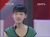 《中国汉字听写大会》 20131018 总决赛