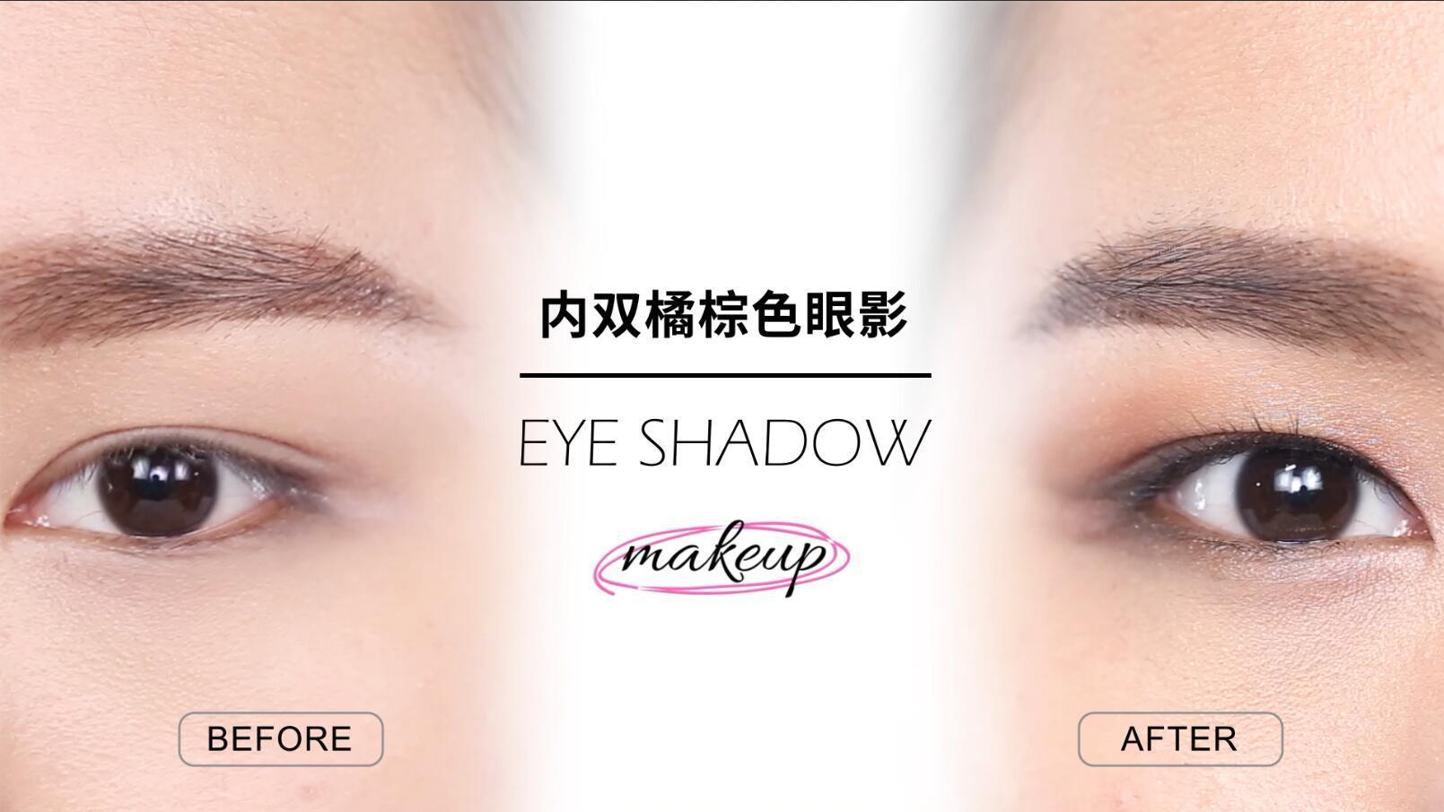 手残党内双女生福音,内双橘棕色眼影化妆技巧让眼睛超显大