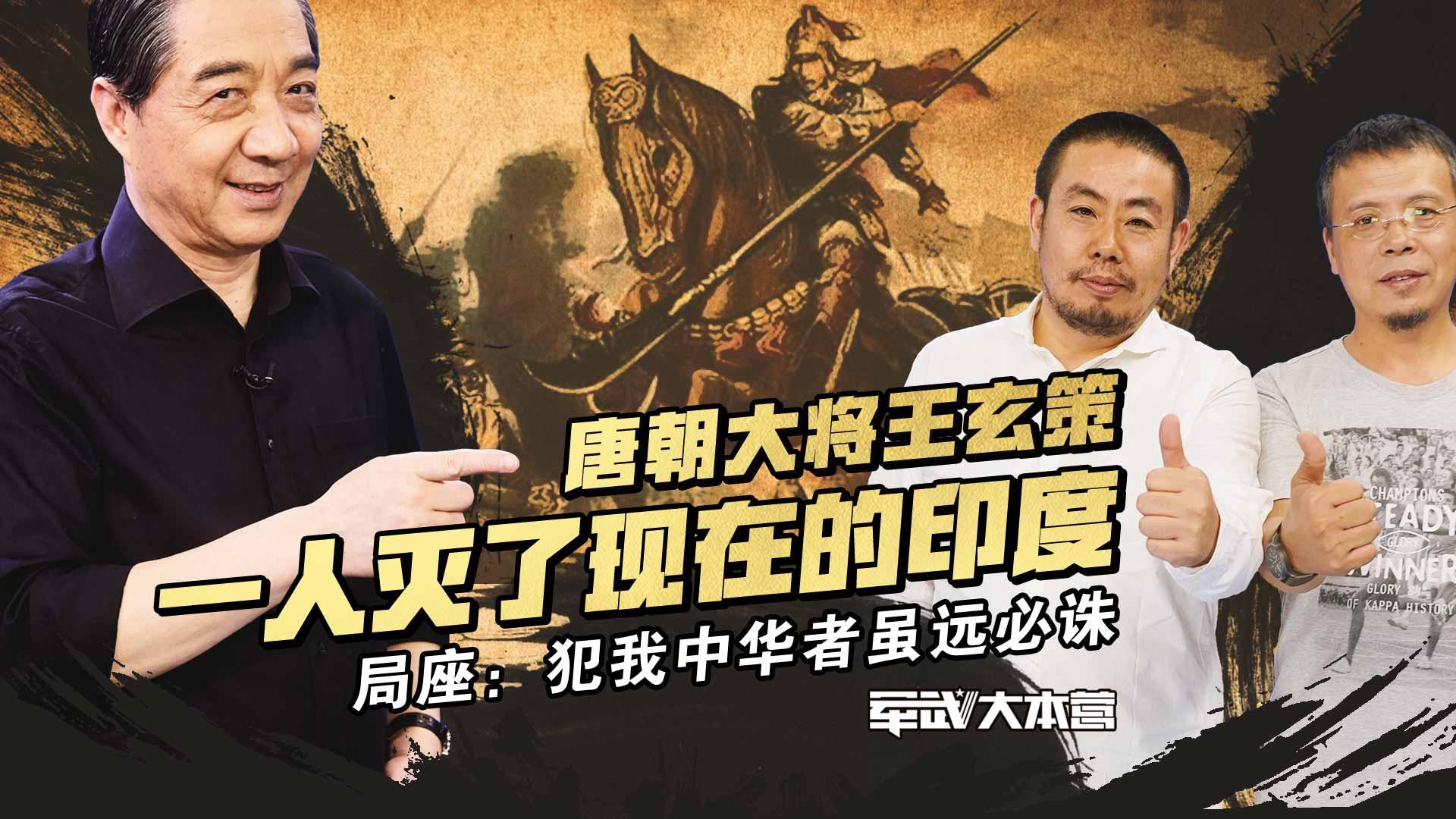 唐朝大将王玄策一人灭了现在的印度 局座:犯我中华者虽远必诛