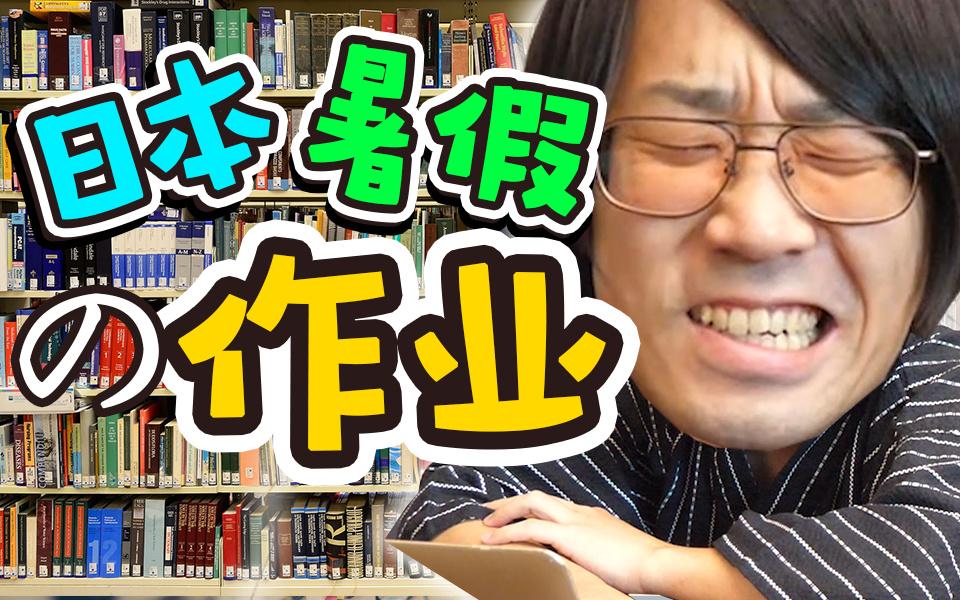 日本学生暑假作业多不多?每天写日记还要画画?!【绅士一分钟】