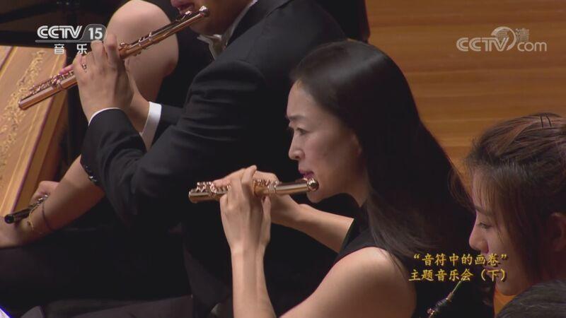 """《CCTV音乐厅》 20200916 """"音符中的画卷""""主题音乐会(下)"""