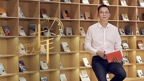 吴晓波频道:《十年二十人》之总结