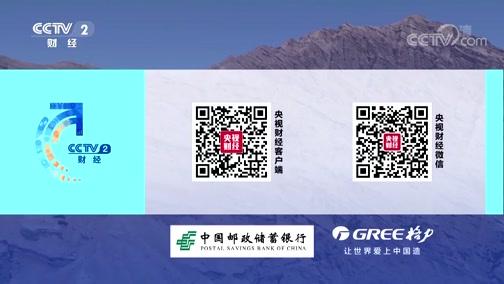《对话》 20191124 新时代中国石油新发现