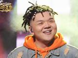 《嘻哈头条》花絮:艾福杰尼的谐星之路