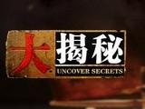 王晓华说中统内幕(4):顺章大案