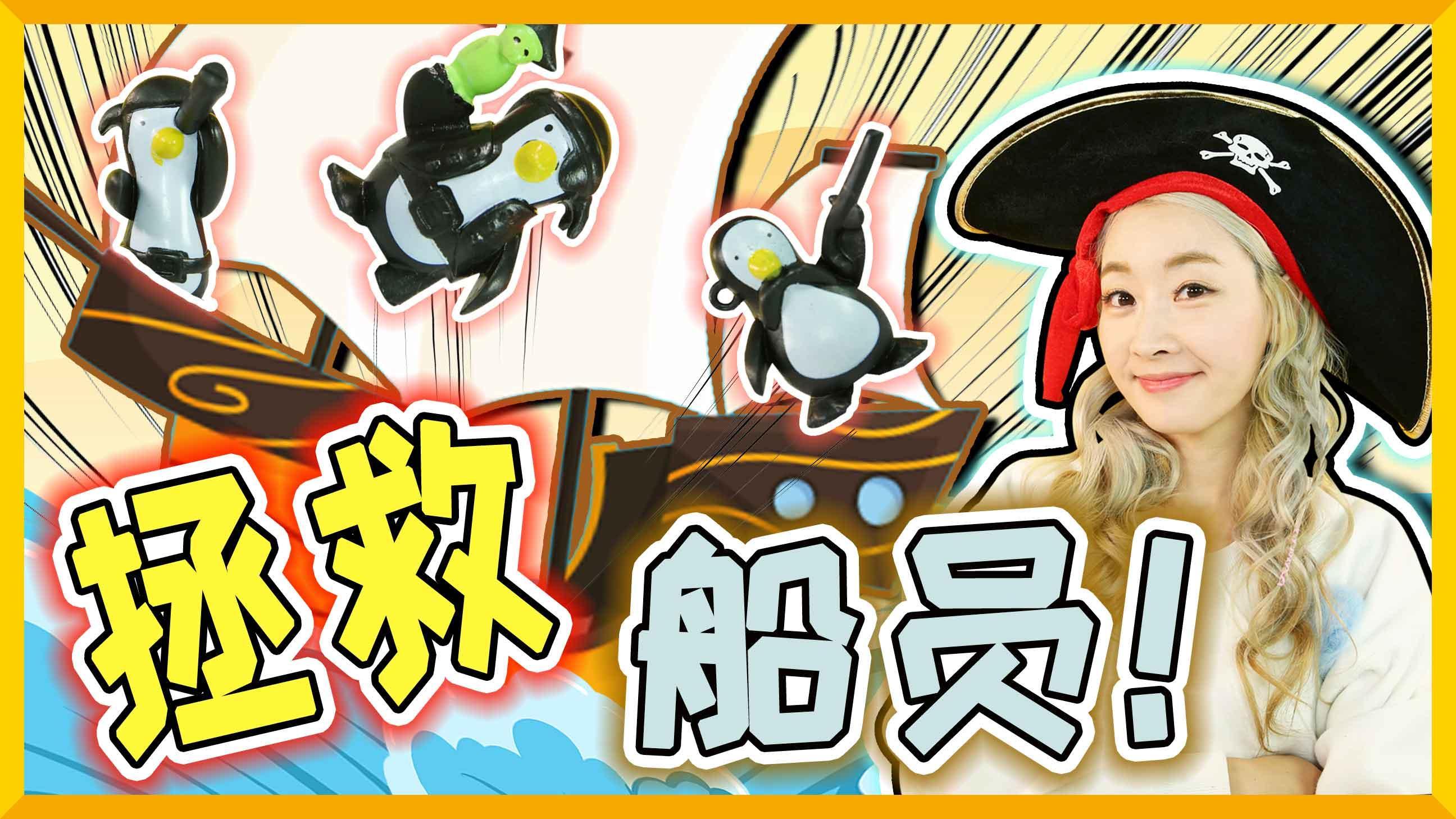 剪刀石头布的终极黑洞玩家!看谁能拯救企鹅船员吧 | 爱丽和故事 EllieAndStory