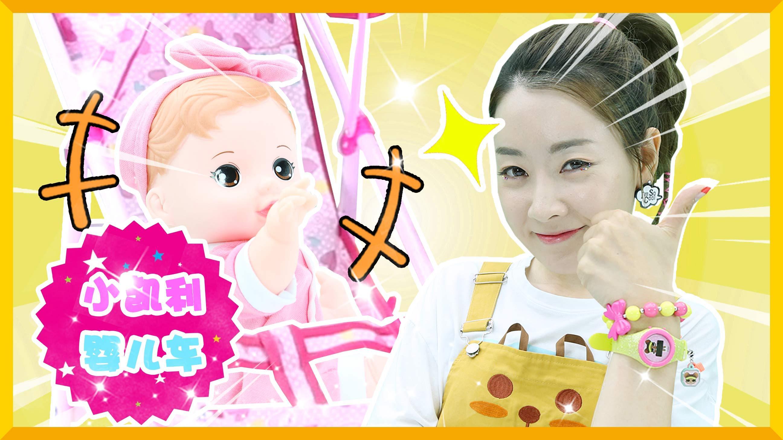 婴儿版小凯利的首次大公开!还有超萌的专属婴儿车 | 爱丽和故事  EllieAndStory