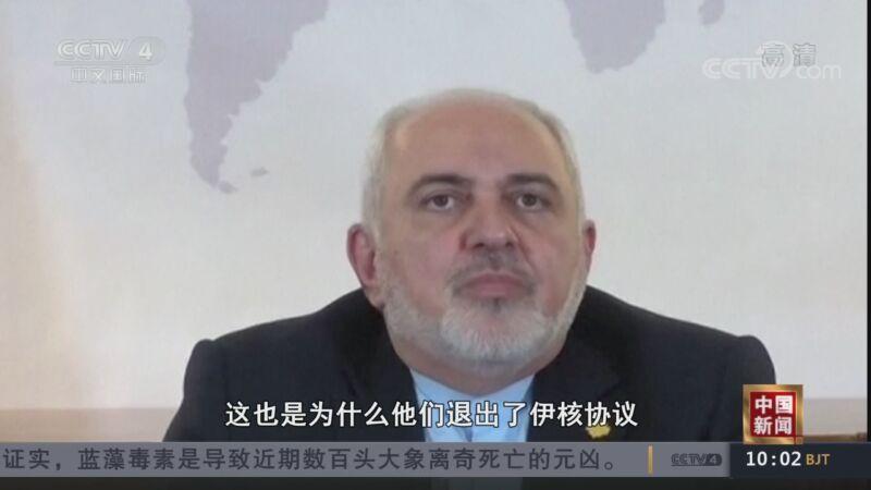 《中国新闻》 20200922 10:00