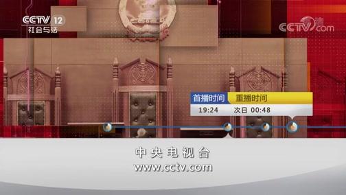 《一线》 20190915 裁判者·司法利剑