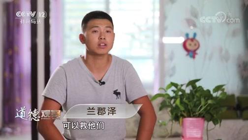 《道德观察(日播版)》 20191017 吊车侠