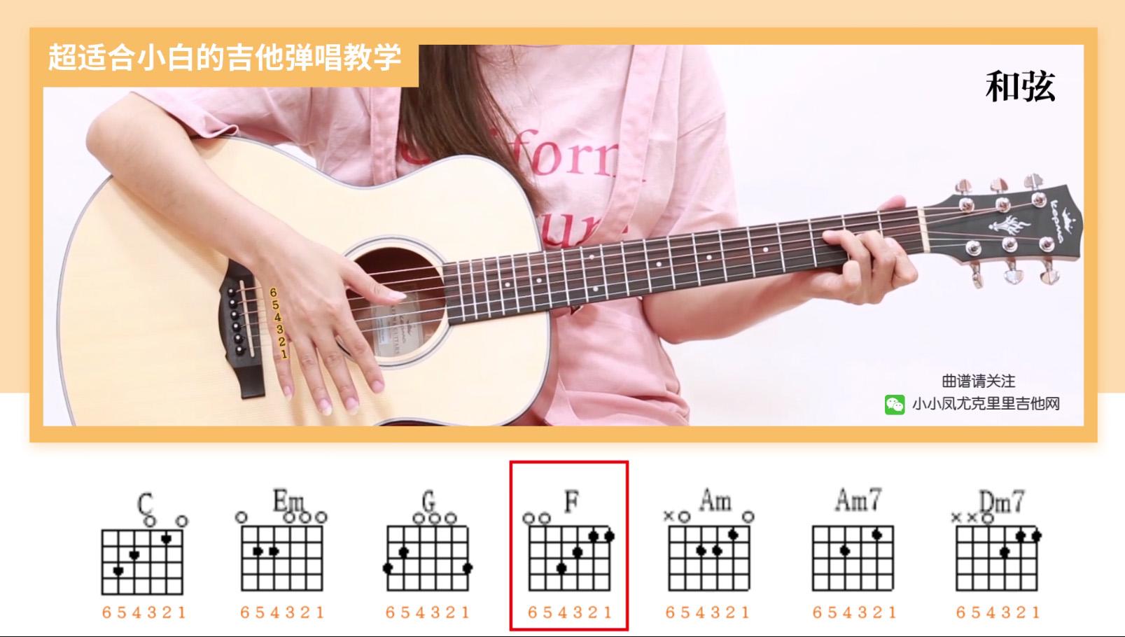 这首歌装满了失恋的影子【寂寞寂寞就好】小小凤吉他弹唱教学