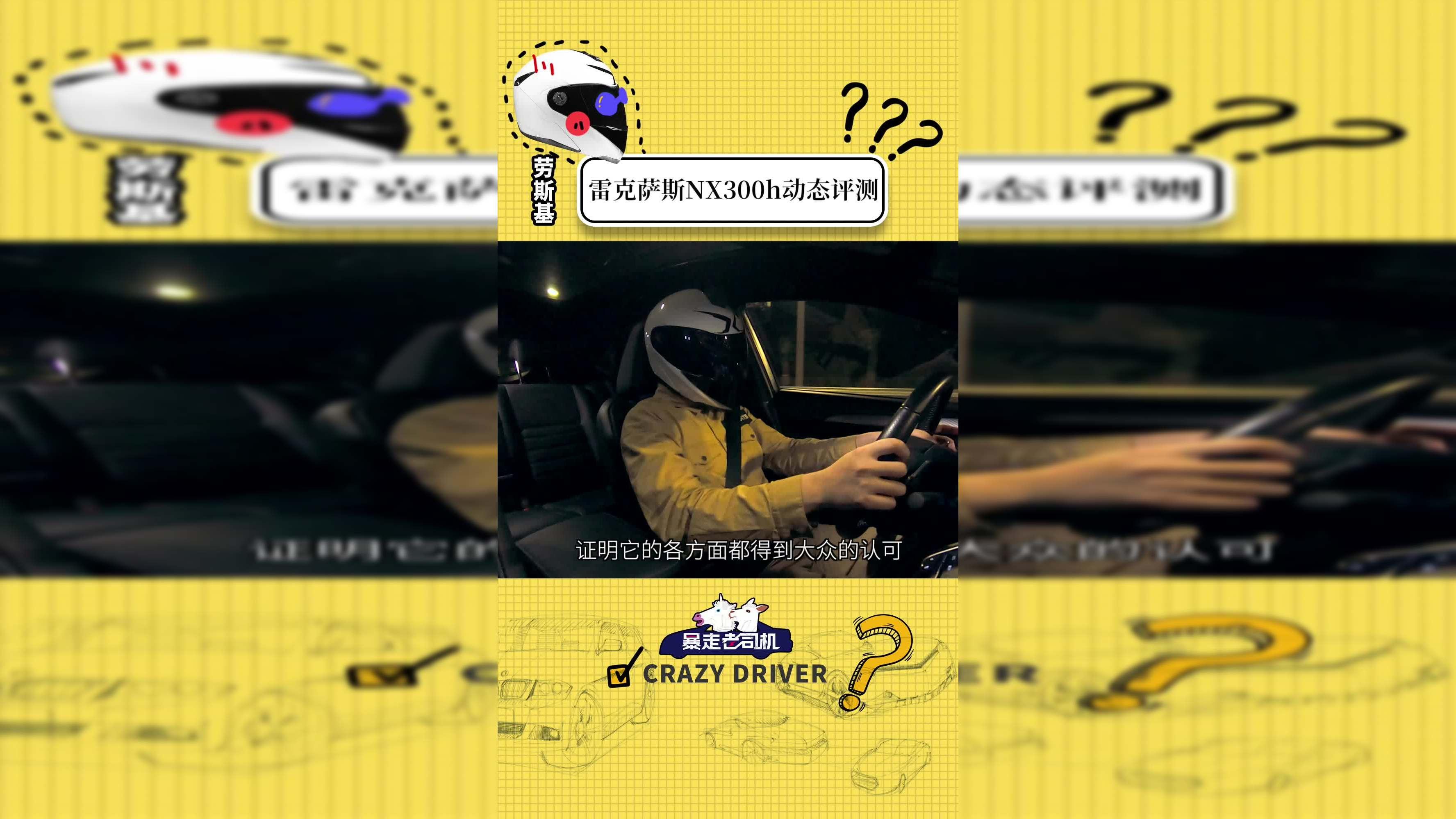 【暴走老司机】雷克萨斯NX300h