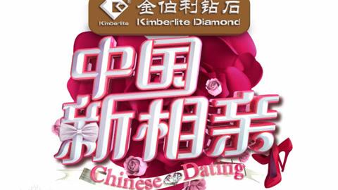 中国新相亲之女嘉宾家长花式夸女儿 男嘉宾愿把女嘉宾当事业坚持