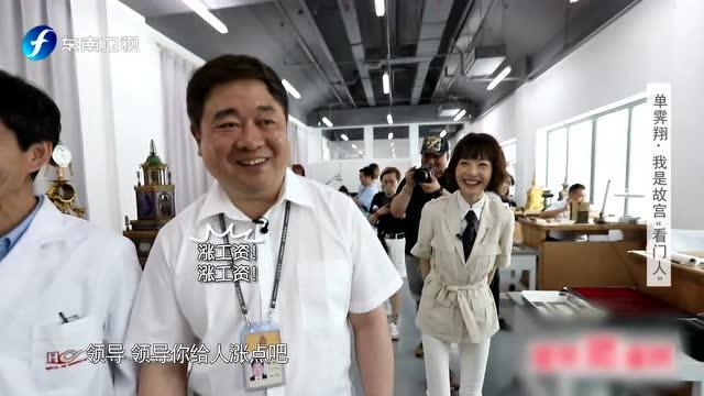 第10期:单霁翔谈故宫博物院