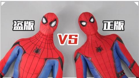 300元盗版蜘蛛侠和1000多元正版HotToys有多大区别?【涛哥测评】