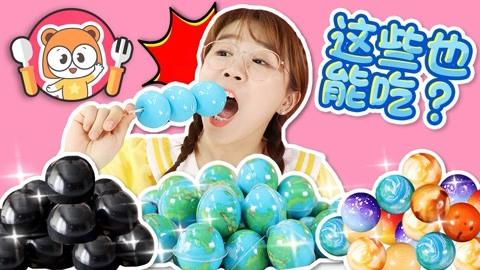 可以吃的神奇零食糖果篇