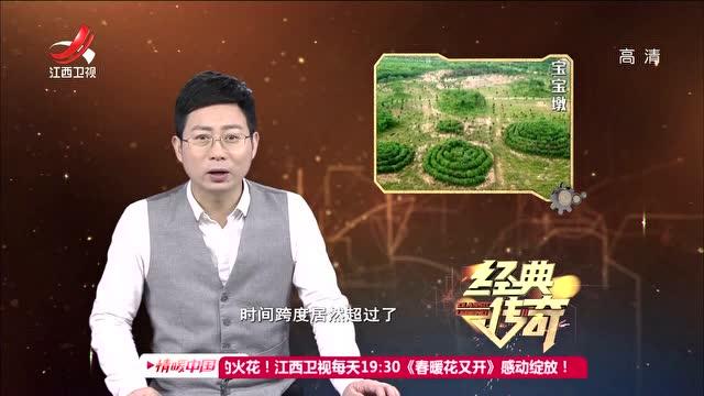 古墓探秘·神秘土墩 竟是韩国土丘墓文化之根?