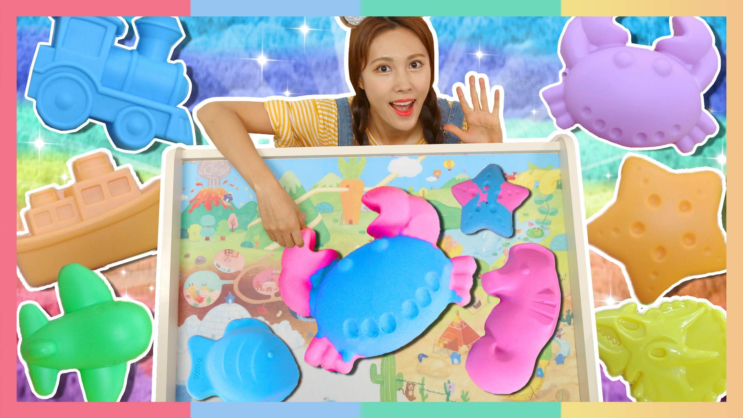 沙子怪物奇妙乐园!装扮自己的玩具城吧 | 凯利和玩具朋友们 CarrieAndToys