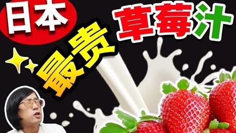 1公斤草莓榨出300毫升液体!日本最贵草莓汁味道果然...