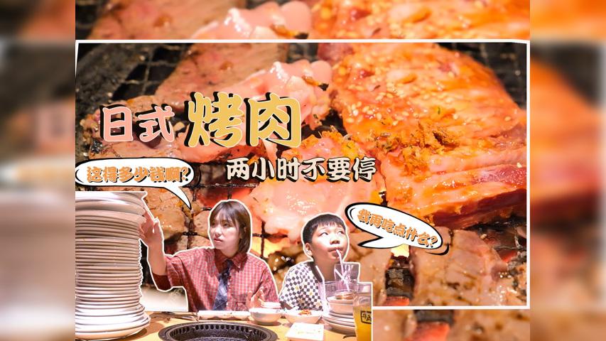 【日本Vlog】限时2小时日式烤肉,耽误一秒都不行!