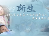 人间世 第7集:新生 早产儿与剖腹产