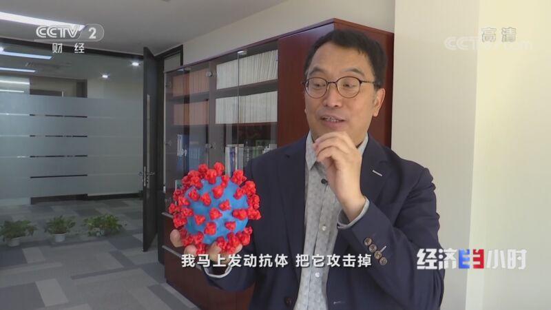 《经济半小时》 20200928 新冠疫苗的中国力量(上)