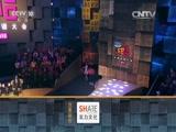 《2015中国成语大会》 20160129 总决赛 第十一场
