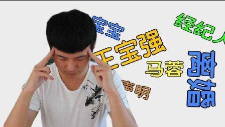 王宝强离婚原因遭猜测 无良媒体不择手段 17