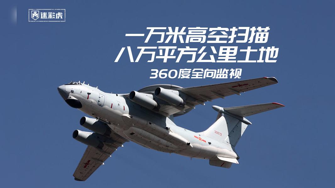 一万米高空扫描八万平方公里土地!360度全向监视:全球仅中国有