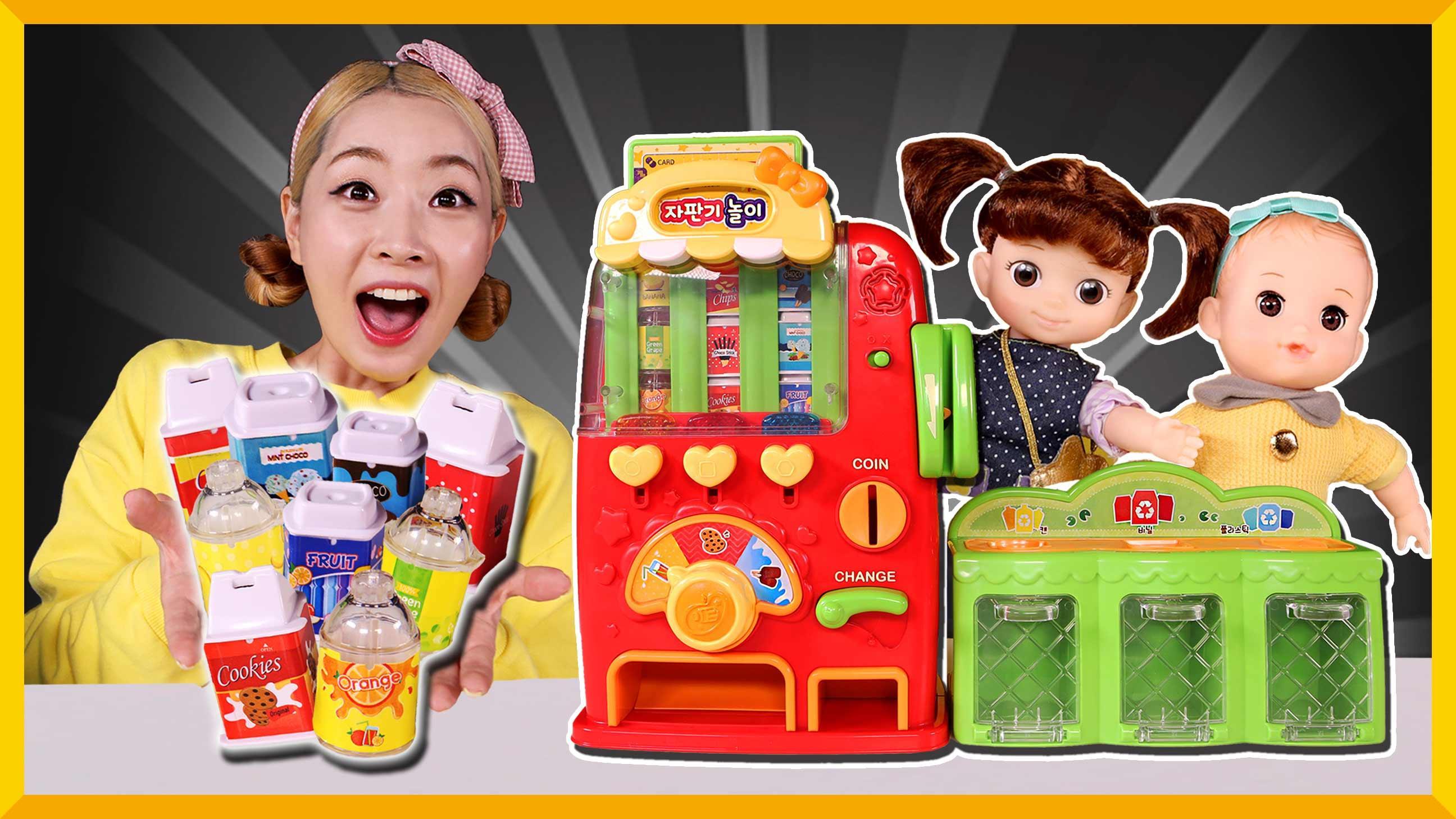 可以垃圾分类,还可以测试智力的魔法自动售货机 | 爱丽和故事  EllieAndStory