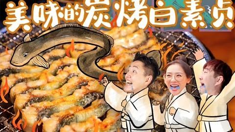 美味的炭烤白素贞!日本3