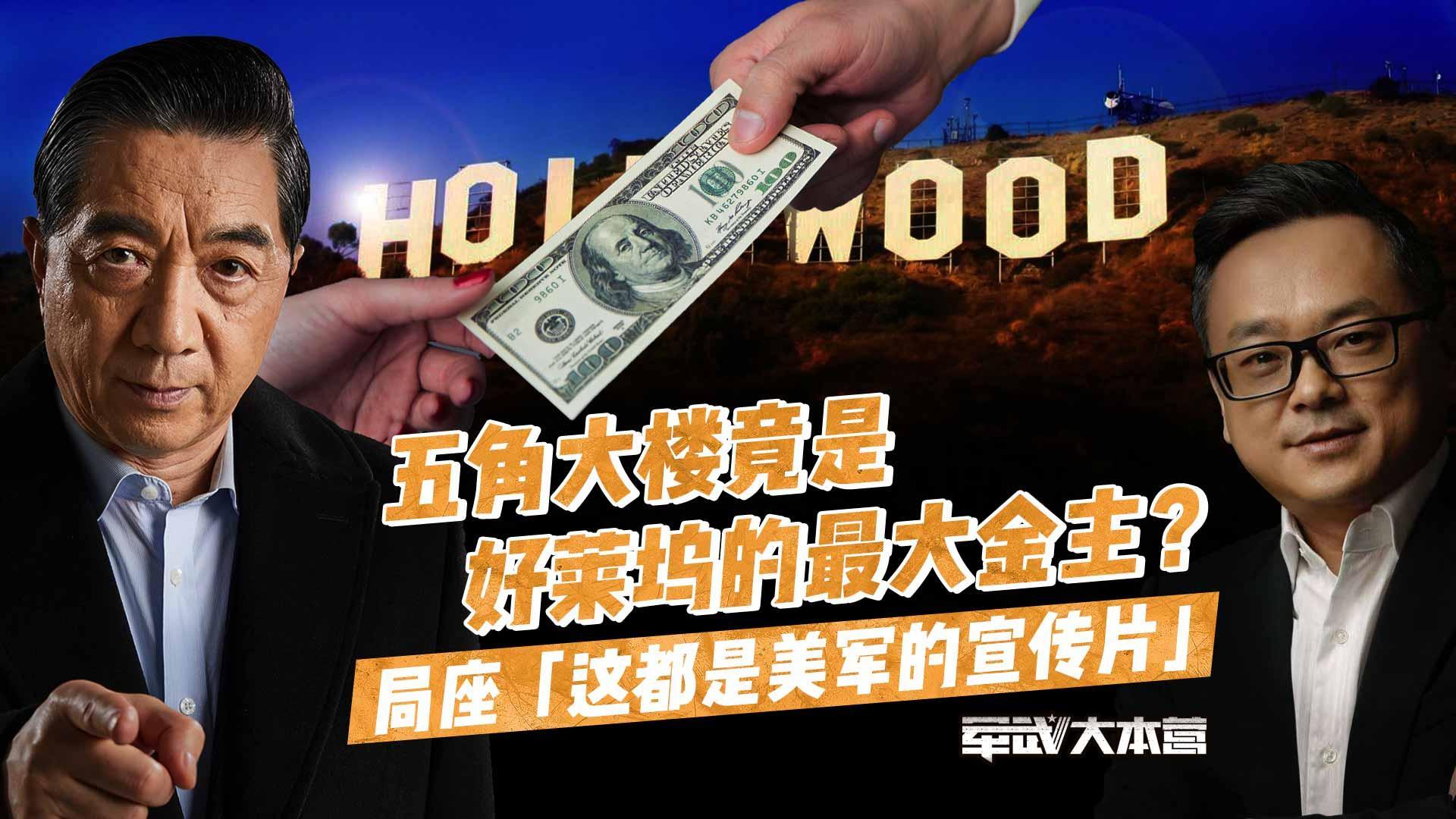 五角大楼竟是好莱坞的最大金主?局座:这都是美军的宣传片