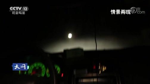 《天网》 20190917 防微杜渐·逃不掉的罪责