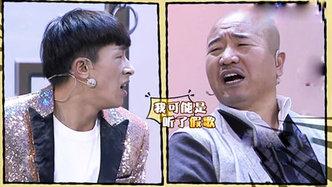 第8期:刘能扰民才艺大PK