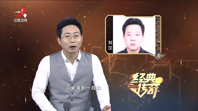 大案警示录 刘汉涉黑集团覆灭记