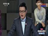 《2015中国成语大会》 20160115 总决赛 第九场