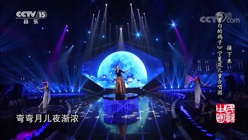 《民歌中国》 20191115