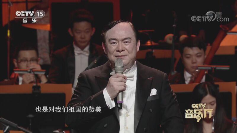 "《CCTV音乐厅》 20200910 ""立德树人 美育启智""音乐会"