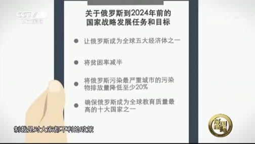 """《深度国际》 20190921 换俘 俄乌""""解冻""""信号?"""